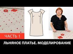 Моделирование Льняное платье со спущенным плечом реглан и рельефами от выкройки 10 мерок Часть 1 - YouTube