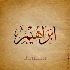 Ibrahim name with Arabic Calligraphy Arabic Calligraphy Design, Arabic Calligraphy Art, Arabic Art, Islamic Art Canvas, Islamic Paintings, Calligraphy Handwriting, Penmanship, Name Design Art, Pretty Names