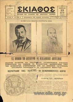 SKIATHOS Greece History, Local Legends, Skiathos, Patron Saints, How To Find Out, Literature, Writer, Retro, Greek