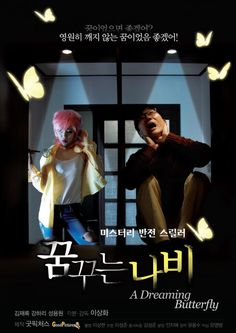 """Upcoming Korean movie """"A Dreaming Butterfly"""" @ HanCinema :: The Korean Movie and Drama Database"""