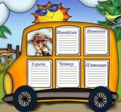 School Bus Art, School Bus Driver, Back To School, School Bus Clipart, School Timetable, Sunday School Activities, Background Powerpoint, Newsletter Templates, Christmas Crafts For Kids