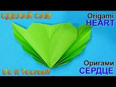 Оригами. Оригами сердце. Origami heart.  https://www.youtube.com/watch?v=qHtafru4Eg4