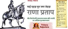 Image result for maharana pratap