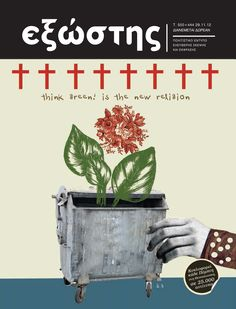 Green Technology, Thessaloniki, Cover Pages, Ecology, Greece, Eco Friendly, Recycling, Greece Country, Upcycle