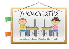 Υπολογιστής – Καρτέλες για κέντρα ενδιαφέροντος – δραστηριοτήτων (γωνιές) (free download) Classroom Organization, Family Guy, Free, Signs, Fictional Characters, Classroom Setup, Shop Signs, Fantasy Characters, Classroom Decor