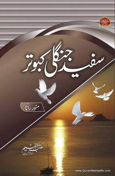 Munawwar rana book muhajir nama bayi