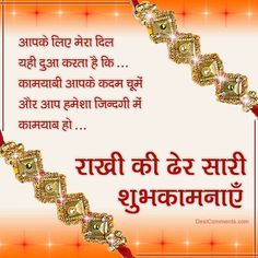 Essay On Raksha Bandhan, Raksha Bandhan In Hindi, Raksha Bandhan Day, Raksha Bandhan Cards, Raksha Bandhan Quotes, Rakhi Wishes For Brother, Raksha Bandhan Wallpaper, Happy Raksha Bandhan Wishes, Indian Army Quotes