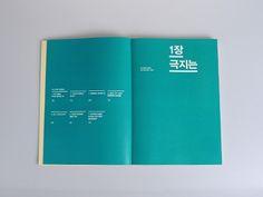 (주)디자인인트로 » (주)디자인인트로 Booklet Design, Book Design Layout, Print Layout, Brochure Design, Catalogue Layout, Placemat Design, Catalog Design, Information Design, Publication Design