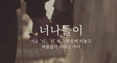 18 Wise Quotes, Famous Quotes, Pretty Words, Cool Words, Korean Words, Couple Aesthetic, Korean Traditional, Korean Language, Proverbs