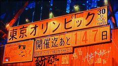 2020 Tokyo Olympics signboard in AKIRA/ AKIRAでの2020年東京オリンピック看板
