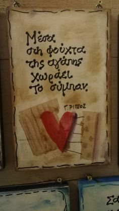 Wooden Signs, Greek, Poetry, Wooden Plaques, Poetry Books, Wood Signs, Greece, Poem, Poems