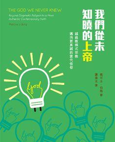 我們從未知曉的上帝 基督教文藝出版社聯展推介(攤位:G1) http://www.cclc.org.hk