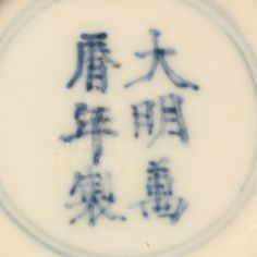 A Blue and White 'Chrysanthemum' Bowl Wanli Mark and Period - Sotheby's