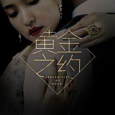 Inspired by the epic Chinese love story 'QiXi', supermodel Du Juan shines in this glamourous tale of forbidden love. #LoveGold