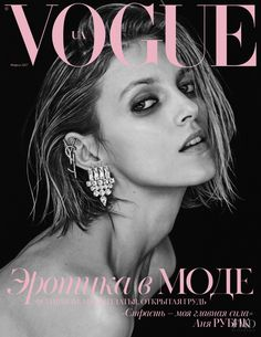 Cover - Best Cover Magazine - Anja Rubik by Chris Colls for Vogue Ukraine February 2017 Best Cover Magazine : – Picture : – Description Anja Rubik by Chris Colls for Vogue Ukraine February 2017 -Read More – Magazine Front Cover, Vogue Magazine Covers, Fashion Magazine Cover, Vogue Covers, Anja Rubik, V Magazine, Edgy Haircuts, Bob Hairstyles, Marie Claire