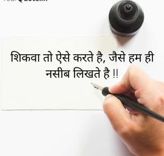 Hindi Quotes Images, Hindi Quotes On Life, Inspirational Quotes Pictures, Love Quotes, Desi Hindi, Heartfelt Quotes, Deep, Thoughts, Feelings