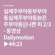 실제주부야동부부야동실제주부야동늙은주부야동|||나쁜 피 2/3 - 동영상 Dailymotion ▶44:23