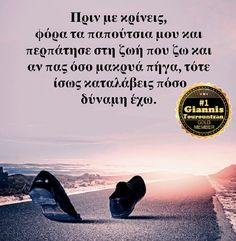 Greek Quotes, Wisdom, Good Things, Movie Posters, Life, Film Poster, Billboard, Film Posters