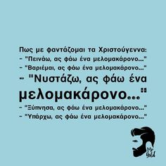 #mrgoldwtf #greece #ελλαδα #ατακες #atakes #funny #comedy #quotes #greekquotes Funny Memes, Lol, Humor, Words, Christmas, Xmas, Quotes, Yoga Pants, Ouat Funny Memes