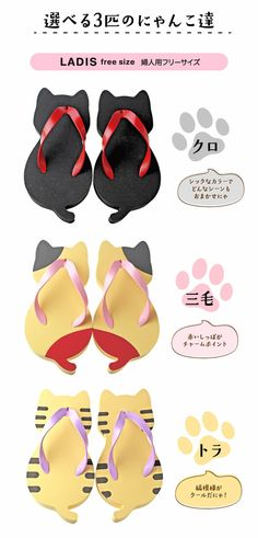 The Cutest Cat-Shaped Flip-Flops in Japan - Nyarageta - Narageta * The Cutest Cat-Shaped Flip-Flops? Found! >> http://ozzicat.com.au/?p=13235