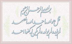 Arabic Calligraphy: Sura Ikhlas (سورة الاخلاص)