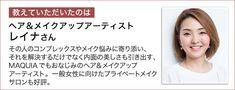 眉メイク・描き方をレクチャー! 眉が濃い薄い左右非対称でも失敗しないコツ | マキアオンライン(MAQUIA ONLINE) Japanese Eyebrows, Editorial, Words, Horse