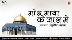 Moh Maya Ke Jaal Me | Khurshid Alam Qawwali 2017 | Indian Muslim Video Song