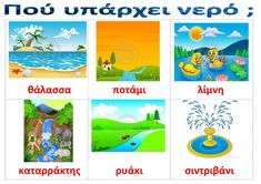 Preschool Education, Preschool Themes, Beginning Of School, Pre School, Learn Greek, Pediatric Physical Therapy, World Water Day, Water Cycle, Therapy Activities