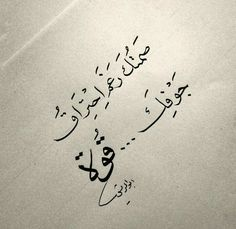 Arabic Love Quotes, Arabic Words, Reminder Quotes, Mood Quotes, Wise Qoutes, Positive Thinking Videos, Love Scenes, Photo Quotes, Romantic Quotes