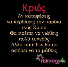 Aries Zodiac, Zodiac Signs, April Zodiac Sign, Greek Quotes, Cool Words, Horoscope, Lyrics, Funny Quotes, Messages