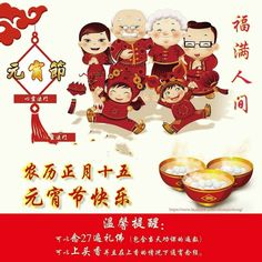 Cny Greetings, Chinese New Year Wishes, Chinese Quotes, Brand New Day, Chinese Painting, Precious Moments, Happy Day, Seasons, Seasons Of The Year
