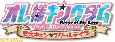 オレ様キングダム3DS_ロゴ.jpg