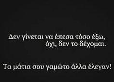 Αποτέλεσμα εικόνας για ερωτικα λογια Greek Quotes, Sad Quotes, Love Quotes, Heartbreaking Quotes, True Words, Picture Quotes, Lyrics, Feelings, Life