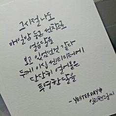 Calligraphy, 캘리그라피, 일리핸드