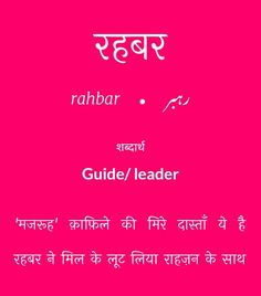 Rahbar Urdu Words With Meaning, Urdu Love Words, Arabic Words, English Vocabulary Words, English Words, R Words, Language Quotes, Dictionary Words, Urdu Thoughts