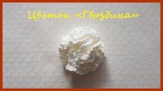 """Вязаный Цветок «Гвоздика» ✿ Вязание крючком ✿  Flower """"Carnation"""" ✿ Crochet"""