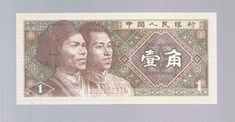 CHINA,PEOPLE´S REPUBLIC, 1 JIÃO,SERIES 1980-1996 ISSUE (1980),CIRCULATED