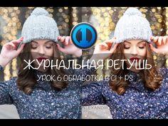 Журнальная обработка фотографии. Быстрая ретушь портрета в Adobe Photoshop - YouTube