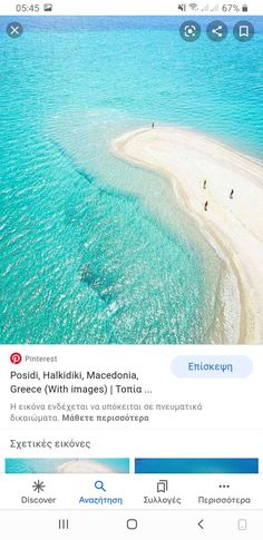 Going On A Trip, Macedonia, Greece, To Go, Beach, Water, Travel, Outdoor, Image