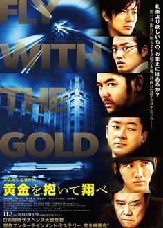 映画『黄金を抱いて翔べ』 FLY WITH THE GOLD (C) 2012★★井筒和幸監督はあまり好みではなかったが 妻夫木聡が主演なので観てきました。全体に描写が甘く、とてもxxx億円の強奪するストーリーの緊迫感は感じられませんでした。評価が凄く分かれる映画だと思います。