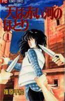 Sora, Comic Artist, Shoujo, Comics, Anime, Female, Cartoon Movies, Cartoons, Anime Music
