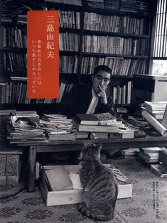 Japanese author Yukio Mishima at his study with Cat. S)