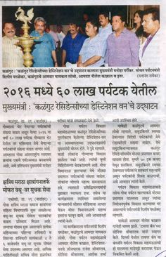 Destination One India launch featured in Gomantak.