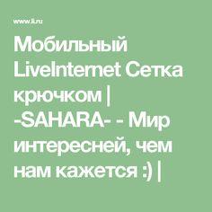 Мобильный LiveInternet Сетка крючком   -SAHARA- - Мир интересней, чем нам кажется :)  