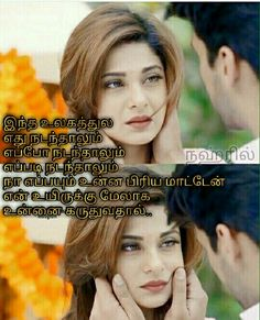 46 Best Tamil Love Images Big Sisters Love Only Poems