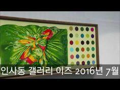 """김시현 보자기 그림전 """"품다; 펴다"""" - YouTube"""