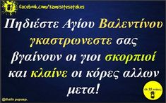 Funny Greek Quotes, Stupid Funny Memes, Funny Shit, Funny Stuff, Bts Quotes, Cheer Up, Photo Quotes, English Quotes, Laugh Out Loud