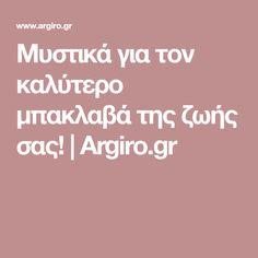 Μυστικά για τον καλύτερο μπακλαβά της ζωής σας!   Argiro.gr