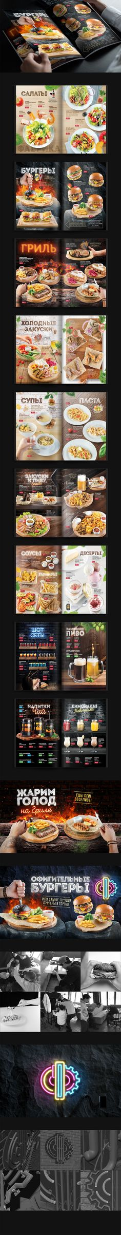Grill-bar Fabrika menu on Behance