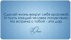 #этноспб  #ОШО #жизнь #мудрость